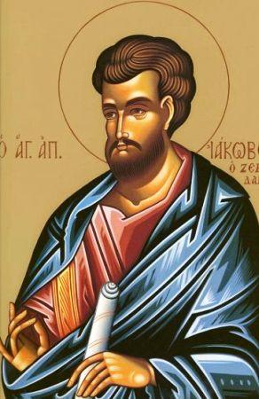 Sfântul Apostol Iacob, Fratele lui Ioan (30 Aprilie)